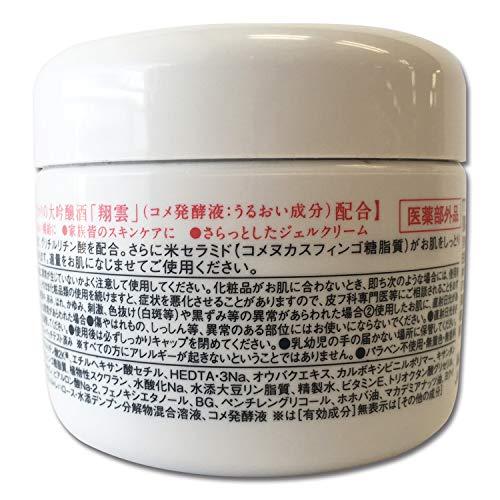 白鶴鶴の玉手箱薬用大吟醸のうるおいクリーム90g(オールインワン/医薬部外品)