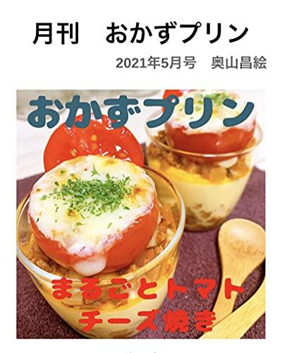 月刊おかずプリン2021年5月号