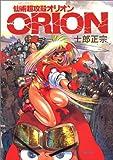 仙術超攻殻オリオン (Comicborne)