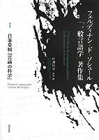 自筆草稿『言語の科学』 (フェルディナン・ド・ソシュール「一般言語学」著作集 I)