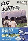 鉄塔 武蔵野線 (新潮文庫)