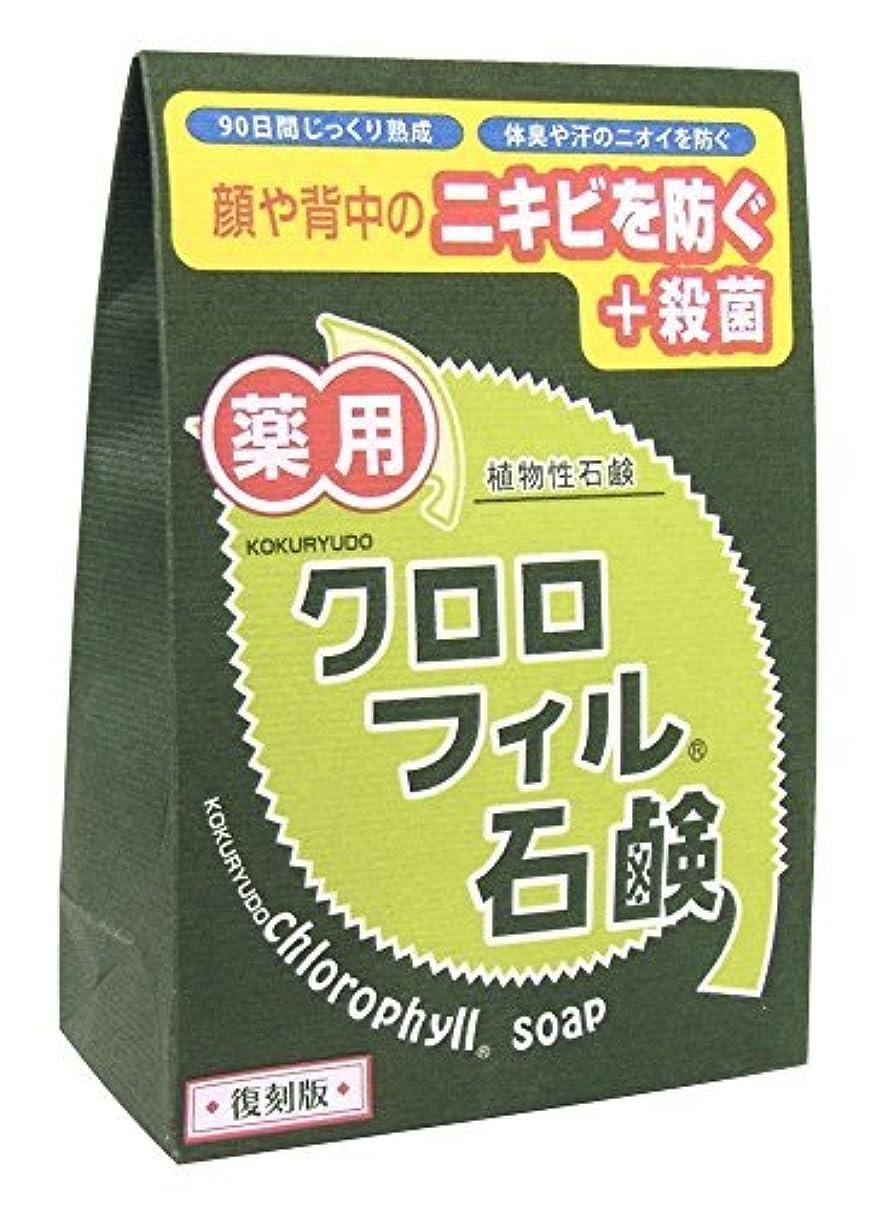 粘土言及する常に【まとめ買い】クロロフィル石鹸 復刻版 85g (医薬部外品)【×6個】