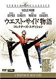ウエスト・サイド物語 (コレクターズ・エディション) [DVD] image