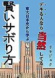 デキる人なら当然してるかしこいサボり方: 東大日本史から学ぶ