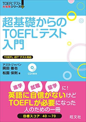超基礎からのTOEFLテスト入門(TOEFL(R)大戦略)