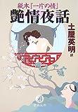 秘本『一片の情』艶情夜話 (徳間文庫)