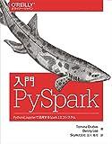 入門 PySpark ―PythonとJupyterで活用するSpark 2エコシステム