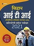 Bihar ITI Pratiyogi Pravesh Pariksha 2021