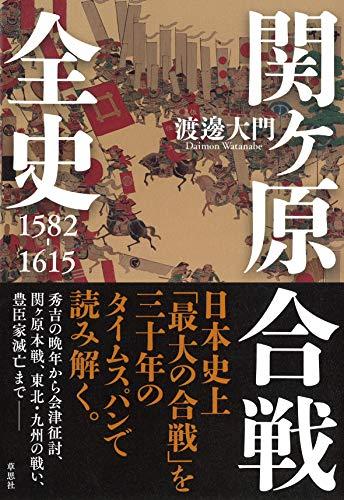関ケ原合戦全史 1582-1615 / 渡邊 大門