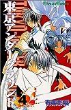 東京アンダーグラウンド 4 (ガンガンコミックス)