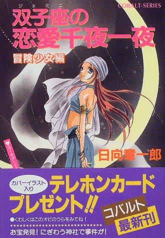 双子座の恋愛千夜一夜 冒険少女編 (星座シリーズ) (コバルト文庫)