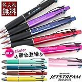 名入れ ボールペン ジェットストリーム4&1 0.5mm 多機能 三菱鉛筆