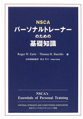 NSCAパーソナルトレーナーのための基礎知識