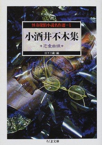 怪奇探偵小説名作選〈1〉小酒井不木集―恋愛曲線 (ちくま文庫)の詳細を見る