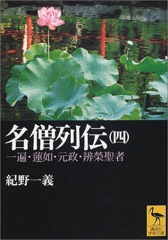 名僧列伝(四) (講談社学術文庫)の詳細を見る