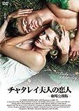 チャタレイ夫人の恋人 -劇場公開版-[DVD]