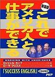 これでアメリカ人と仕事ができる WORKING WITH AMERICANS [新装版]
