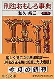 刑法おもしろ事典 (中公文庫)