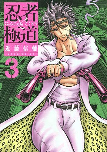 忍者と極道(3) (モーニング KC)