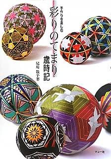 Temari Embroidery Thread Ball Japanese Craft Book Color Irodori Seasonal Events