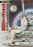 ギャラクティックの攻防〈上〉―銀河の荒鷲シーフォート (ハヤカワ文庫SF)