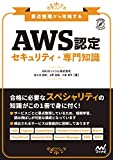要点整理から攻略する『AWS認定 セキュリティ-専門知識』 (Compass Booksシリーズ)