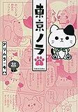 東京ノラ(1) (KCデラックス)