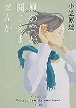 表紙: 風の音が聞こえませんか (角川文庫) | 小笠原 慧