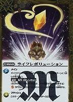 バトルスピリッツ/第22弾/暗黒刃翼/BS22-082 ライフレボリューション R 黄