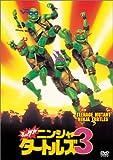 ミュータント・ニンジャ・タートルズ3 [DVD] image