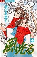 風光る (4) (フラワーコミックス)