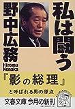 私は闘う (文春文庫)