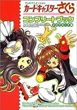 テレビアニメーションカードキャプターさくらコンプリートブック (クロウカード編)