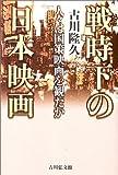 戦時下の日本映画―人々は国策映画を観たか