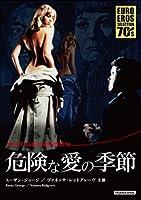 危険な愛の季節 【EURO EROS SELECTION 70s】 [DVD]