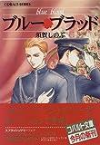 ブルー・ブラッド (ブルー・ブラッドシリーズ) (コバルト文庫)