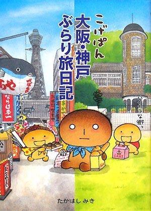 こげぱん大阪・神戸ぶらり旅日記