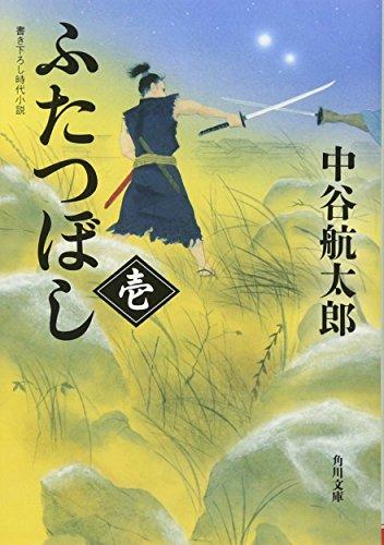 ふたつぼし (1) (角川文庫)