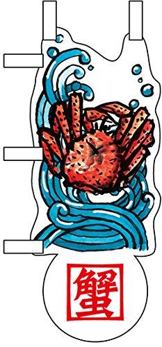 ユニークカットミニのぼり旗 たらば蟹と波 No.25894 (受注生産)
