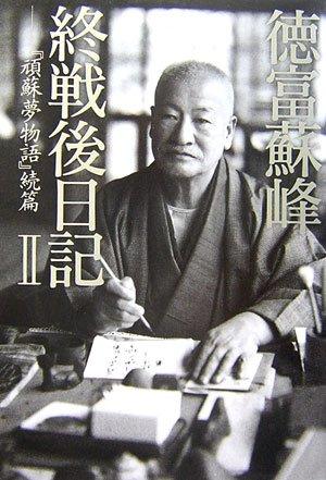 徳富蘇峰 終戦後日記IIーー『頑蘇夢物語』続篇の詳細を見る