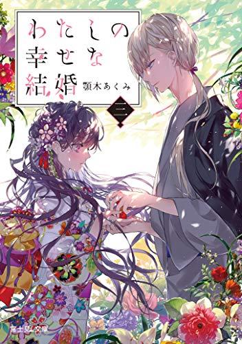 わたしの幸せな結婚 三 (富士見L文庫)の詳細を見る