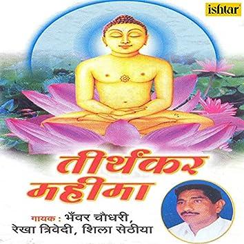 Tirthankar Mahima
