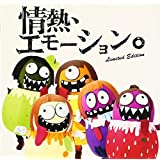 情熱、エモーション。~REAL IDOROLL GIFT~(生産限定盤)(DVD付) by ひめキュンフルーツ缶 (2013-09-24)