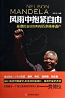 Arming the Freedom in Wind and Rain (95 Quotations of Mandela to the World)
