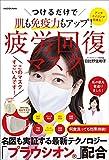 つけるだけで肌も免疫力もアップ! 疲労回復マスク 【特別付録】 RHマスク(プラウシオン(R)素材) (角川SSCムック)