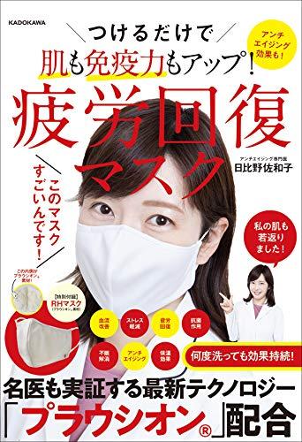 つけるだけで肌も免疫力もアップ! 疲労回復マスク 【特別付録】 RHマスク(プラウシオン(R)素材) (角川SSCムック)の詳細を見る