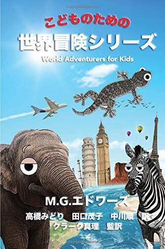 こどものための世界冒険シリーズ: World Adventurers for Kids