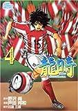 龍時 4 (ジャンプコミックス デラックス)