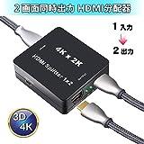 BLUPOW 4K30Hz HDMI分配器 1入力2出力 hdmiセレクター hdmiスプリッター 2160P 3D PS4 Xbox Blu-ray Fire TV Apple TVなど対応 2画面同時出力可能 VA22