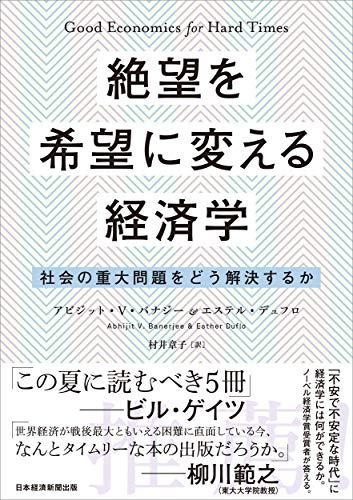 『絶望を希望に変える経済学 社会の重大問題をどう解決するか』経済学が自分ごとに変わる本